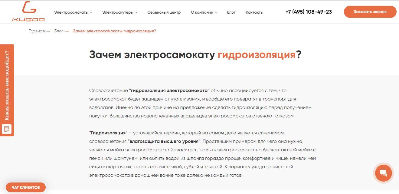 https://kugoo-russia.ru/blog/zachem-gidroizolyacia