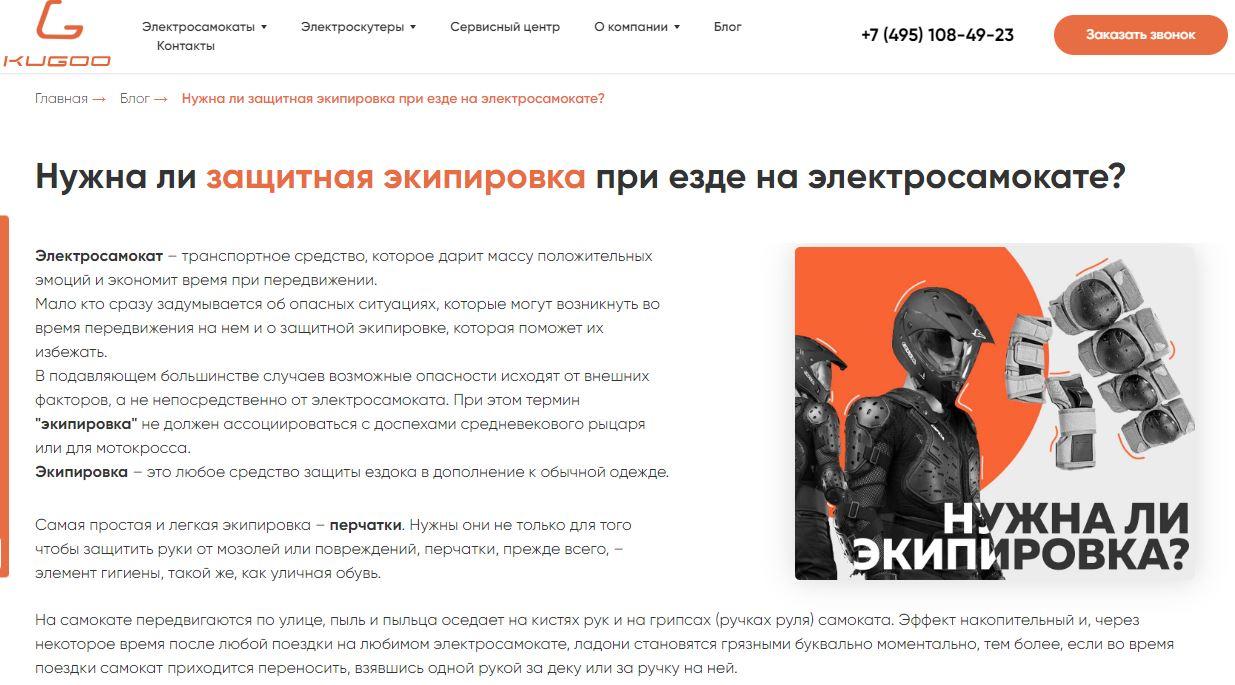 https://kugoo-russia.ru/blog/nuzhna-li-zaschitnaya-ekipirovka-na-electrosamokate