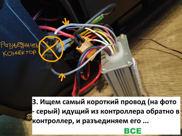 Убрать ограничение скорости Kugoo M4 - разъединить проводаPro